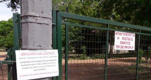 Κλειστό λόγω ψεκασμών το πάρκο Αη Γιώργη | 27,28-4-17