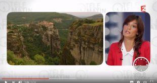 Το αφιέρωμα στα Μετέωρα από το Γαλλικό κρατικό κανάλι | ΒΙΝΤΕΟ