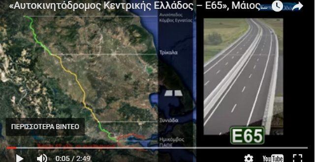 Η πρόοδος των εργασιών στον αυτοκινητόδρομο Ε65