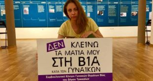 «Δεν κλείνω τα μάτια μου στη βία κατά των γυναικών»