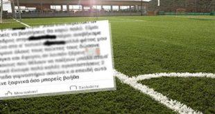 Πρόεδρος ομάδας ψάχνει παίκτες μέσω... Facebook