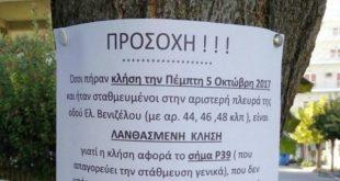 Κορυφαίος πολίτης στην Καρδίτσα διορθώνει τροχονόμο που έκοψε λάθος κλήσεις!