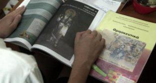 Επέστρεψαν τα βιβλία θρησκευτικών σε δυο Γυμνάσια των Τρικάλων