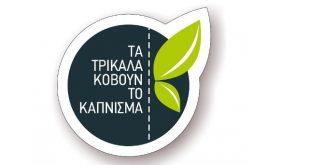 «Τα Τρίκαλα κόβουν το κάπνισμα» Φυλλάδια για τα καταστήματα και τους πολίτες!