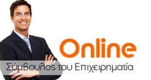 Συμβουλευτική υποστήριξη στην υπηρεσία των επιχειρήσεων από το Επιμελητήριο Τρικάλων