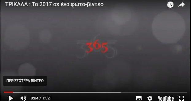 Ανασκόπηση το 2017 για τα Τρίκαλα σε ένα Φώτο-βίντεο