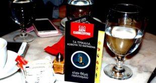 Τα στοιχεία από τους ελέγχους για τον αντικαπνιστικό νόμο στα Τρίκαλα
