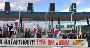 Το ΠΑΜΕ άνοιξε τα διόδια στα Τρίκαλα