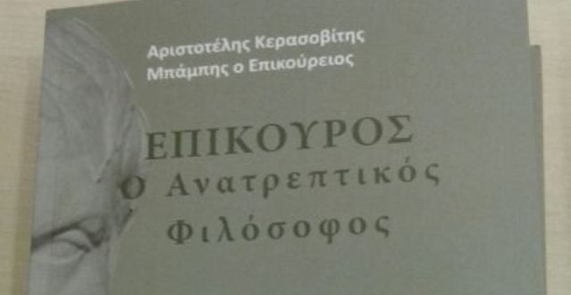"""""""ΕΠΙΚΟΥΡΟΣ ο Ανατρεπτικός Φιλόσοφος"""" το βιβλίο του συμπολίτη μας Αριστοτέλη Κερασοβίτη"""