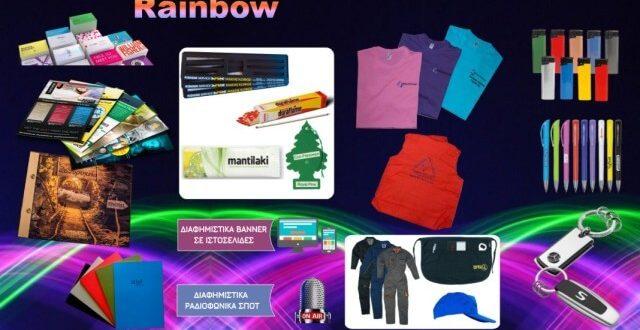 """Διαφημιστικές Υπηρεσίες """"Rainbow"""" στα Τρίκαλα"""