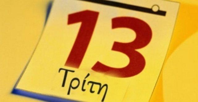Τρίτη και 13 γιατί θεωρείται γρουσούζικη ημέρα