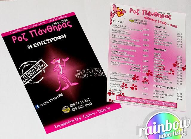 Φυλλάδιο Delivery Ροζ Πάνθηρας