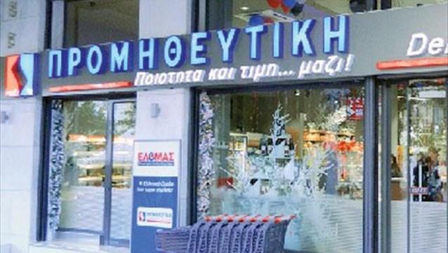 Ο «Μασούτης» αγόρασε την «Προμηθευτική» και κατεβαίνει στην Αθήνα