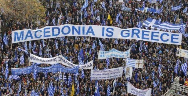 Κάλεσμα συμμετοχής στο συλλαλητήριο της Λάρισας για τη Μακεδονία μας