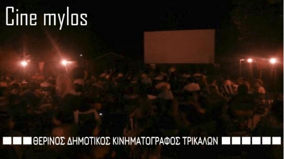 Θερινός Δημοτικός Κινηματογράφος Τρικάλων | ΠΡΟΓΡΑΜΜΑ