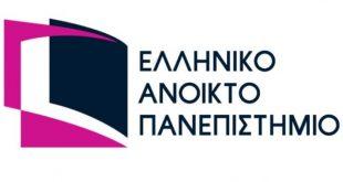 8 Σύντομα Προγράμματα Σπουδών από το Ελληνικό Ανοικτό Πανεπιστήμιο