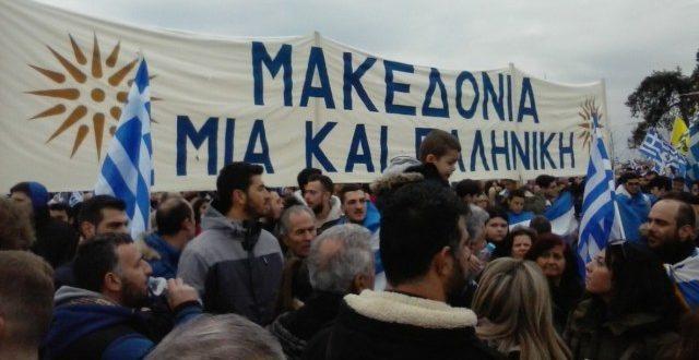 Η απάντηση της Επιτροπής του Τρικαλινού Συλλαλητηρίου για τη Μακεδονία