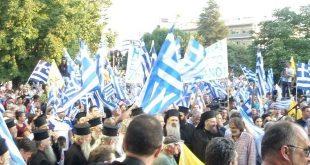 Βροντοφώναξαν την Ελληνικότητα της Μακεδονίας στα Τρίκαλα