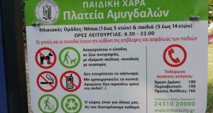 Χωρίς τσιγάρο και κινητό στις πιστοποιημένες παιδικές χαρές