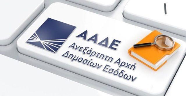 Υποχρεωτική η δήλωση επαγγελματικών λογαριασμών στην ΑΑΔΕ