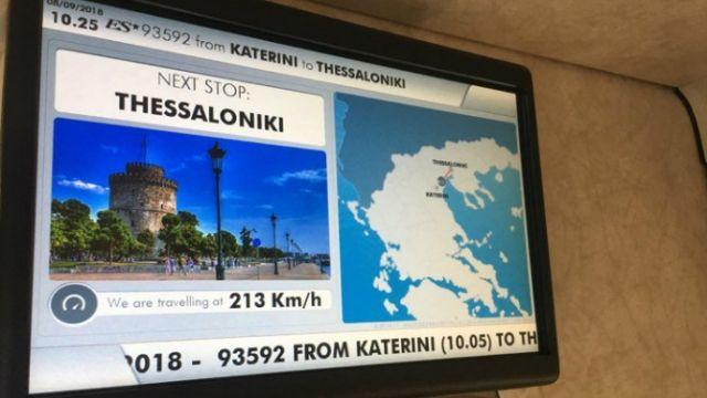 «Ασημένιο βέλος» Το πρώτο ταξίδι του στην Ελλάδα