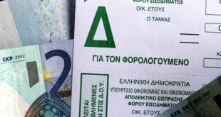 Εκτύπωση εκκαθαριστικού φορολογικής δήλωσης