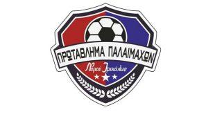 1ο πρωτάθλημα ποδοσφαίρου Παλαιμάχων Νομού Τρικάλων
