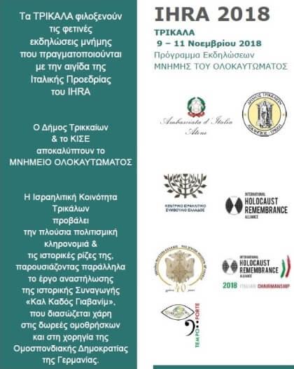 Τριήμερο εκδηλώσεων Μνήμης για το Ολοκαύτωμα στα Τρίκαλα!