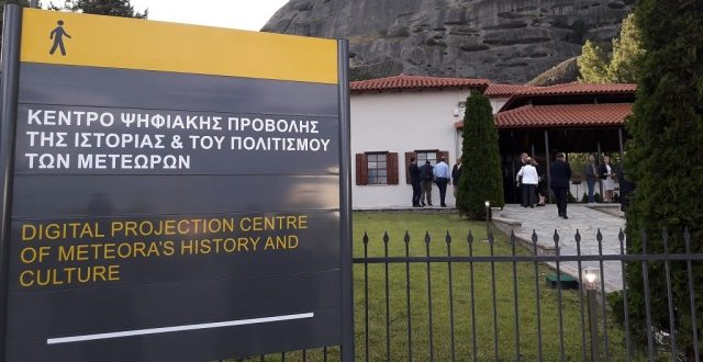 Το ωράριο λειτουργίας του Μουσείου Ψηφιακής προβολής των Μετεώρων