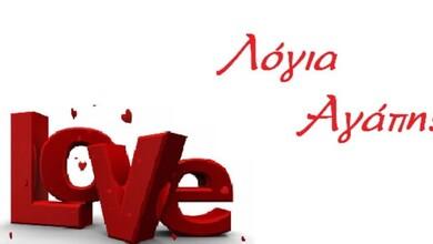 Photo of Λόγια αγάπης