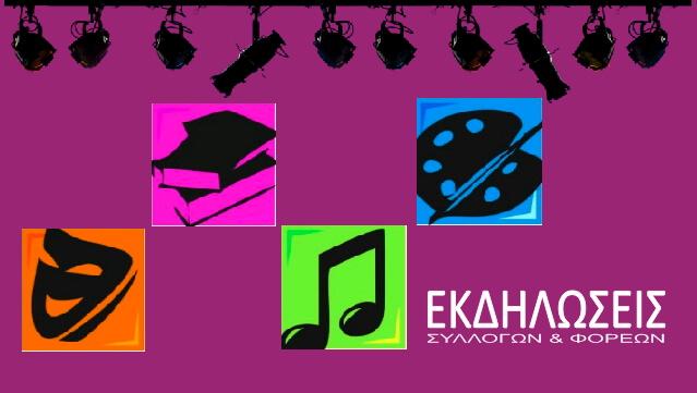 Events-Εκδηλώσεις στα Τρίκαλα