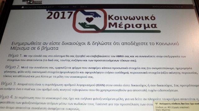 Κοινωνικό μέρισμα: Έως πότε θα είναι ανοικτές οι αιτήσεις στο koinonikomerisma.gr