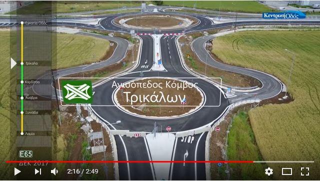 Βίντεο παρουσίασης Αυτοκινητοδρόμου Κεντρικής Ελλάδος – Ε65