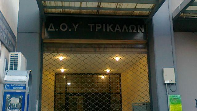 ΔΟΥ ΤΡΙΚΑΛΩΝ
