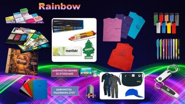 "Photo of Διαφημιστικές Υπηρεσίες ""Rainbow"" στα Τρίκαλα"