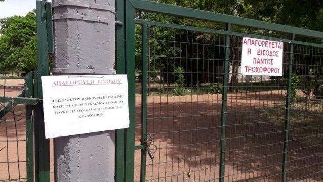 Κλειστό για ψεκασμούς το πάρκο Αη Γιώργη
