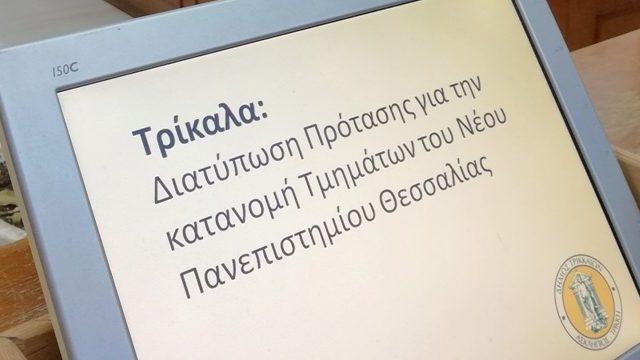 Ενωμένα και οργανωμένα τα Τρίκαλα για το νέο Πανεπιστήμιο Θεσσαλίας