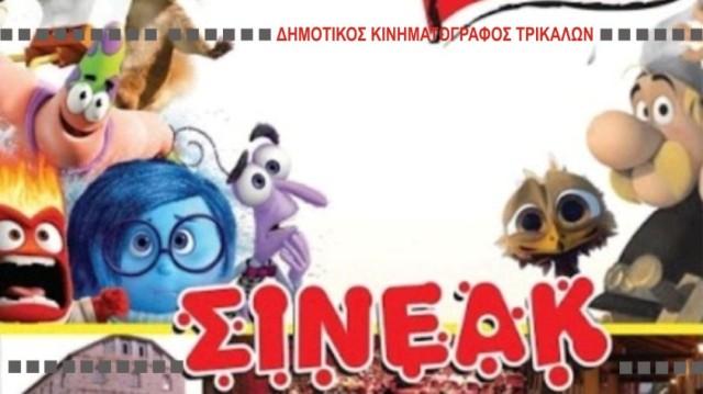 Παιδικές ταινίες στον Δημοτικό Κινηματογράφο Τρικάλων