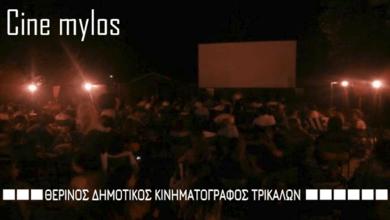 Photo of Οι προβολές ταινιών στον Θερινό Δημοτικό Κινηματογράφο Τρικάλων | ΠΡΟΓΡΑΜΜΑ