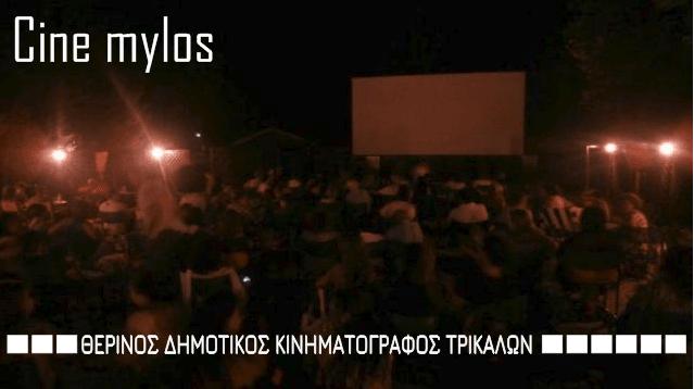 Οι προβολές ταινιών στον Θερινό Δημοτικό Κινηματογράφο Τρικάλων