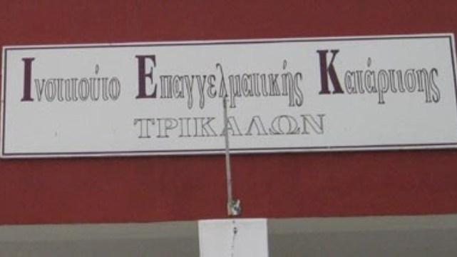 Οι νέες ειδικότητες στο Δημόσιο ΙΕΚ Τρικάλων