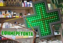 Photo of Εφημερεύοντα Φαρμακεία στα Τρίκαλα