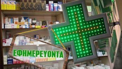 Εφημερεύοντα Φαρμακεία στα Τρίκαλα
