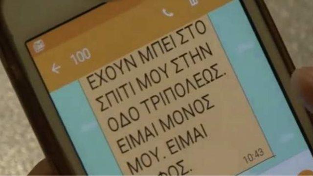 Με δωρεάν sms θα μπορούν οι πολίτες να επικοινωνούν με την αστυνομία σε ώρες ανάγκης