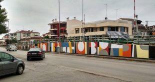Εικαστική παρέμβαση άλλαξε ένα μουντό σημείο της πόλης