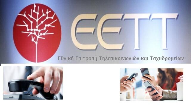 Διευκρινίσεις της ΕΕΤΤ σχετικά με το τέλος διακοπής-καταγγελίας σύμβασης!