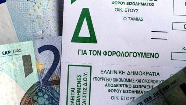 Photo of Εκτύπωση εκκαθαριστικού φορολογικής δήλωσης!