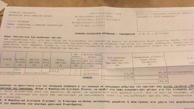 Το κράτος ζητάει... 200 ευρώ από νεκρό Τρικαλινό!!!