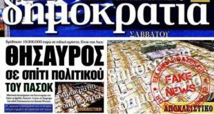 Το «αποκλειστικό» δημοσίευμα της εφ. Δημοκρατία διαψεύδεται από την Αστυνομία