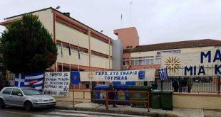 Σε κατάληψη τα σχολεία της Κατερίνης για την αποβολή μαθητών για το «Μακεδονία Ξακουστή»